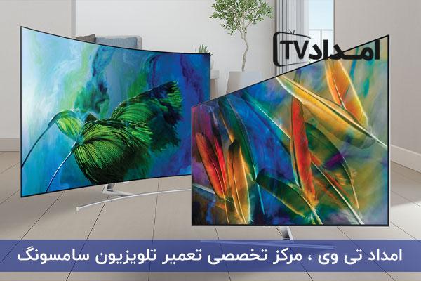 تعمیر تلویزیون سامسونگ در تهران