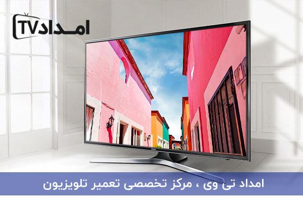 تعمیر تلویزیون در تهران
