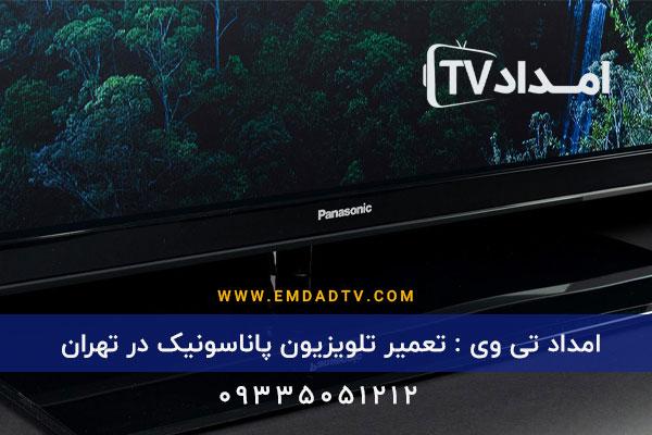 تعمیر تلویزیون پاناسونیک در تهران