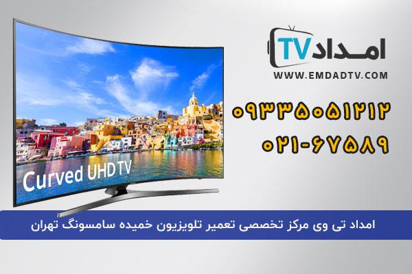 تعمیر تلویزیون خمیده سامسونگ در تهران