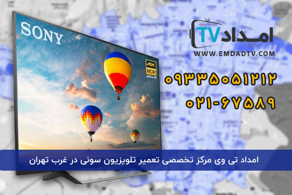 تعمیر تلویزیون سونی در غرب تهران