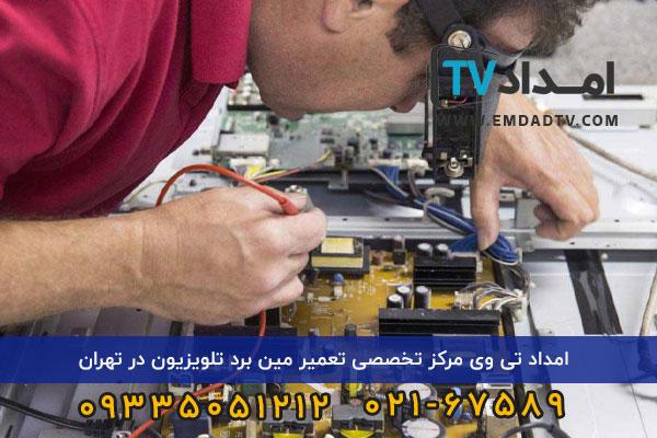 تعمیر برد پاور تلویزیون در تهران