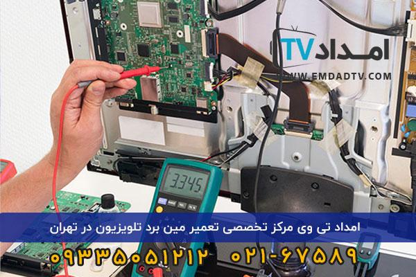 مرکز تخصصی تعمیر مین برد تلویزیون در تهران
