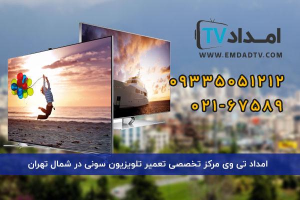 مرکز تخصصی تعمیر تلویزیون در شمال تهران