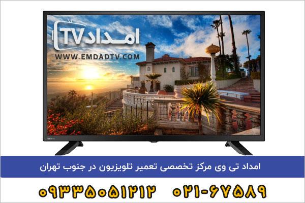 تعمیر تلویزیون در جنوب تهران