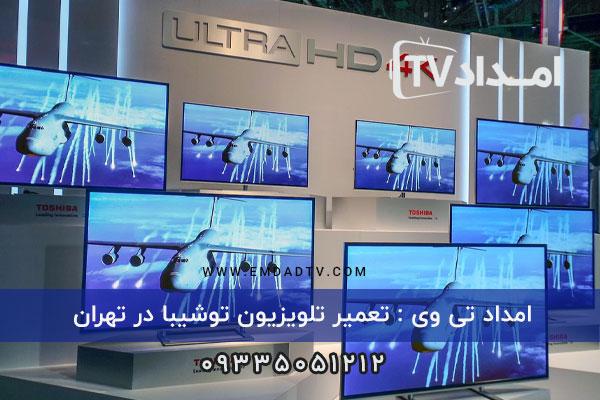 تعمیر تلویزیون توشیبا در تهران