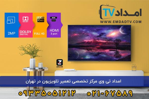 تعمیر تلویزیون دوو در تهران