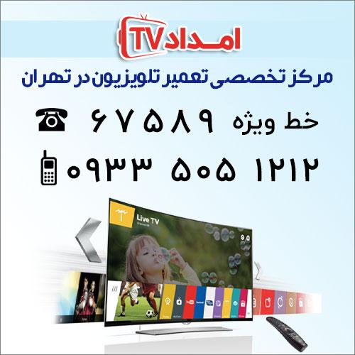 امداد تی وی مرکز تخصصی تعمیر تلویزیون در تهران