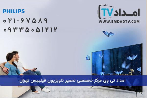 مرکز تخصصی تعمیر تلویزیون در غرب تهران
