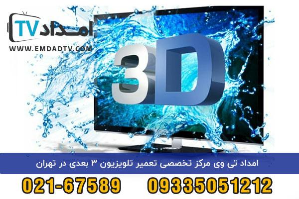 مرکز تعمیر تلویزیون 3D در تهران