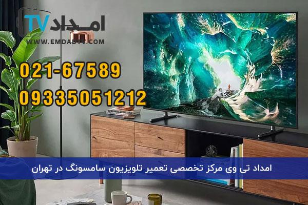 تعمیر رنگ در تلویزیون سامسونگ
