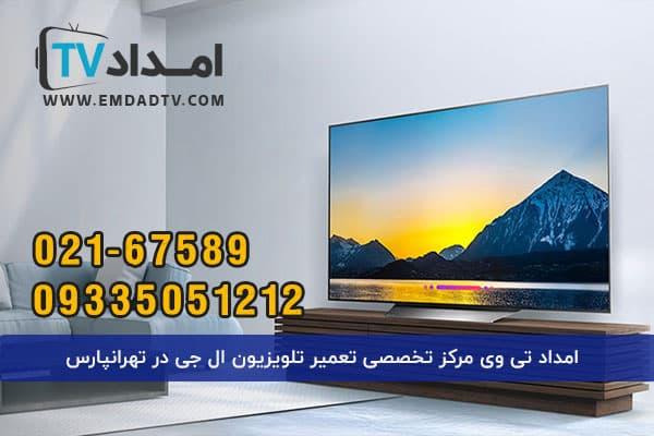 تعمیر تلویزیون ال جی در تهرانپارس