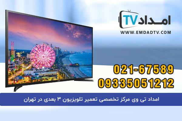 تعمیر تلویزیون سامسونگ در سعادت آباد