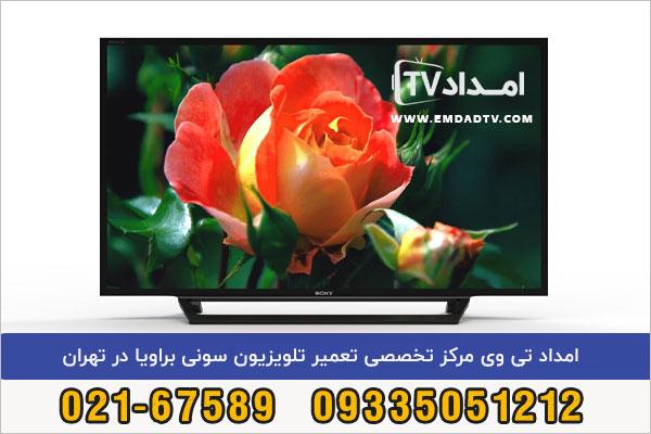 تعمیر تلویزیون سونی براویا در تهران