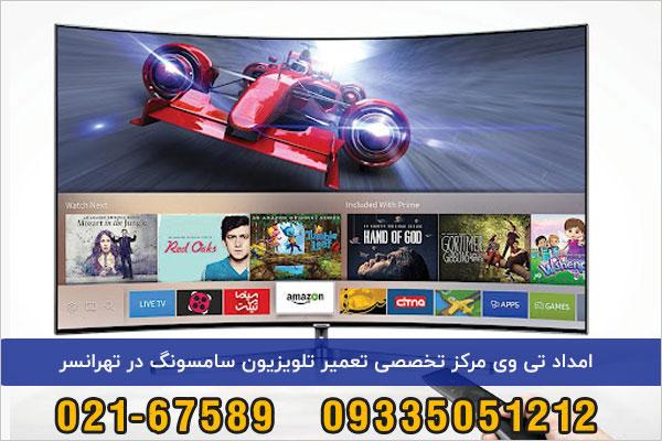 تعمیر تلویزیون سامسونگ در تهرانسر