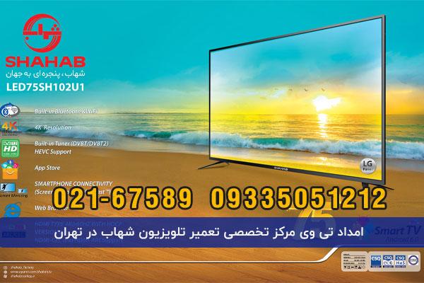 تعمیر تلویزیون شهاب در تهران