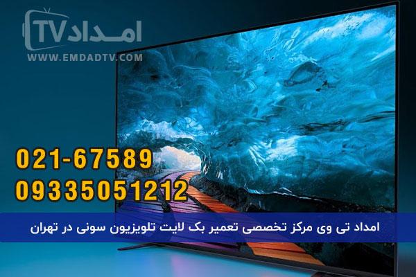 تعمیر بک لایت تلویزیون سونی