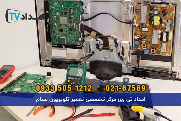 امداد تی وی مرکز تعمیر تلویزیون صنام در تهران